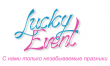 Свадебное агентство lucky Event