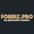 ForBiz.Pro