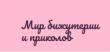 Опт-приколы
