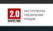 2.0 МАРКЕТИНГ