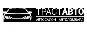 Автоломбард «ТРАСТ АВТО»