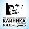 Клініка репродуктивної медицини імені академіка В.І. Грищенка