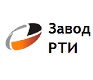 Завод РТИ
