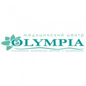 Медицинский центр пластической эстетической хирургии и косметологии OLYMPIA