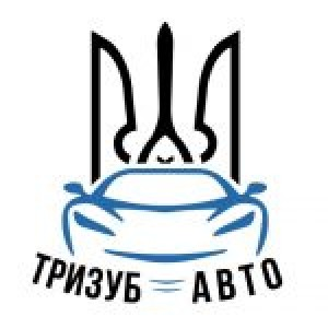 Тризуб-Авто