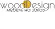 Мебель на заказ «woodDESIGN»